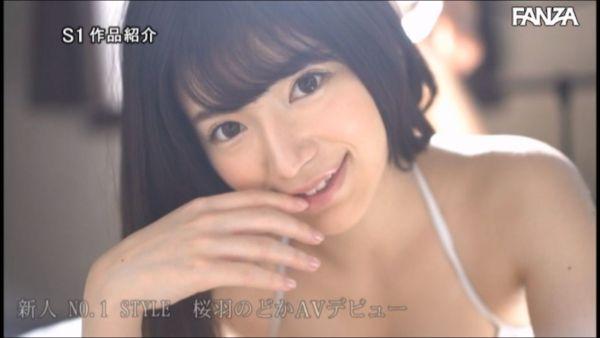 桜羽のどか ハメ撮りエロ画像036