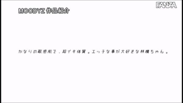 藤井林檎 AVデビューエロ画像027