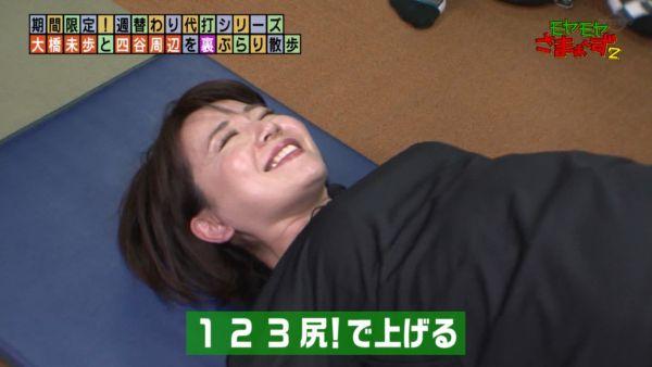 大橋未歩 放送事故エロ画像011