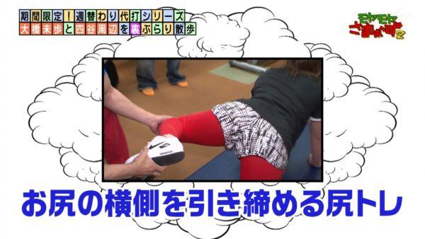 大橋未歩 放送事故エロ画像015