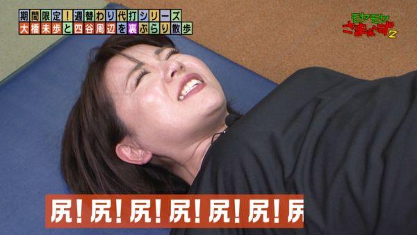 大橋未歩 放送事故エロ画像018