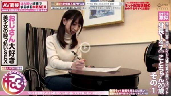 地下アイドルことAVエロ画像023