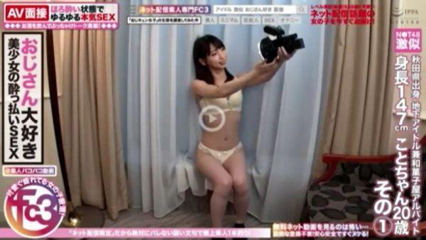 地下アイドルことAVエロ画像032