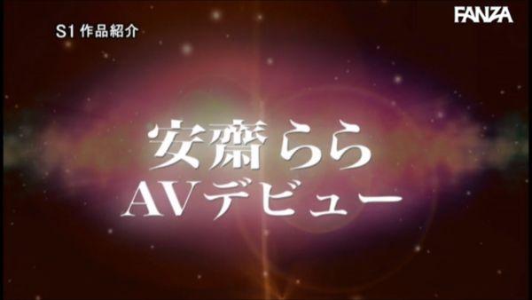 安齋ららAVデビュー エロ画像057