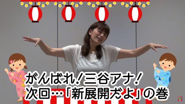 三谷紬透けおっぱいエロ画像