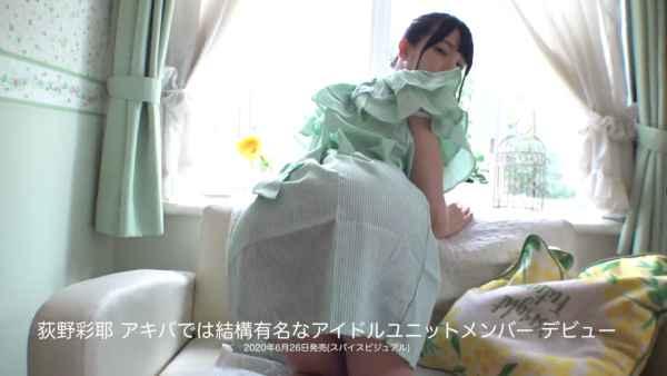 荻野彩耶 乳首エロ画像