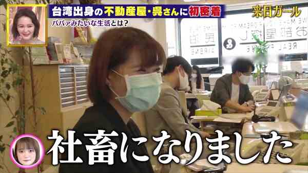 台湾少女の私生活